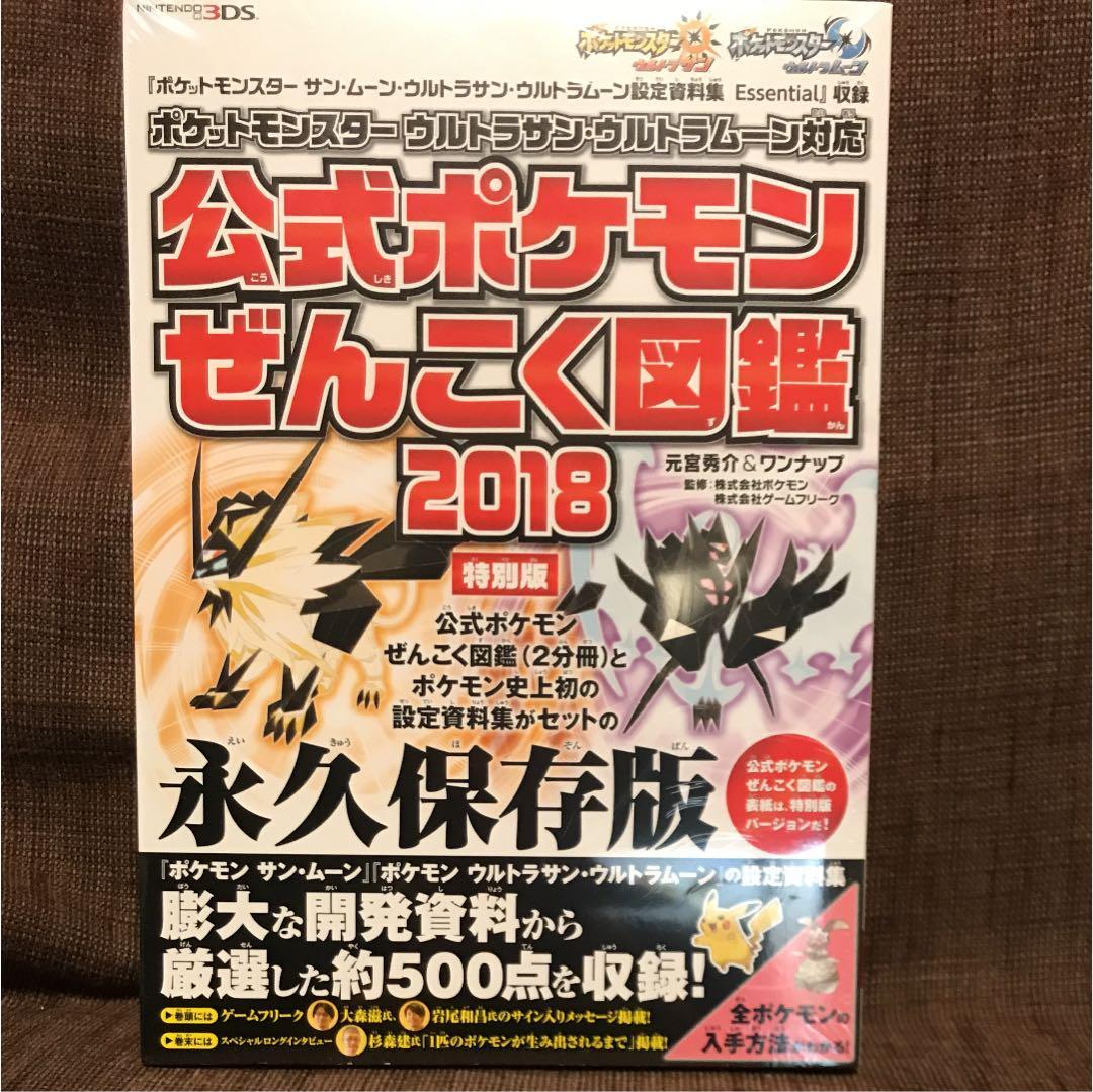 メルカリ - 公式ポケモンぜんこく図鑑 2018 特別版 新品 【趣味/スポーツ