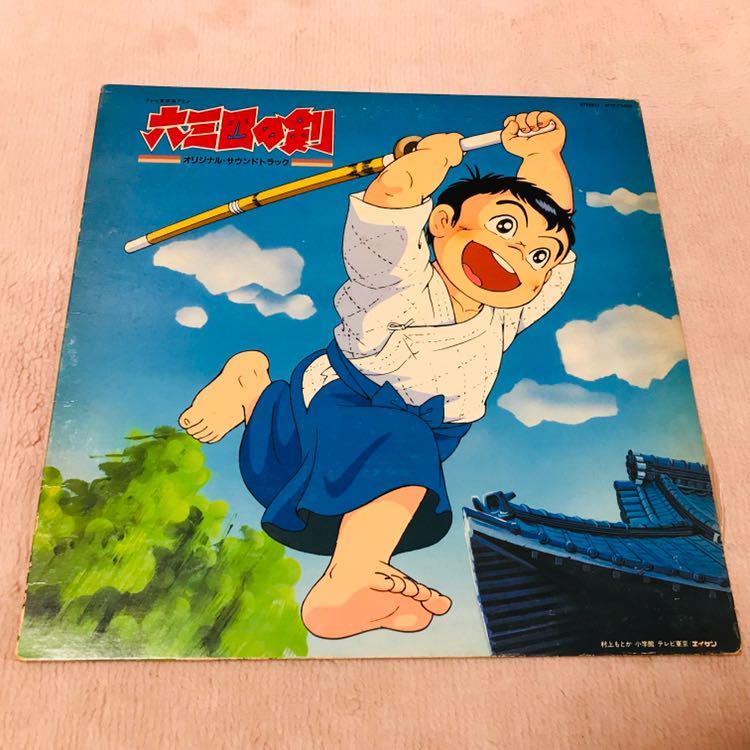 メルカリ - 六三四の剣 レコード...