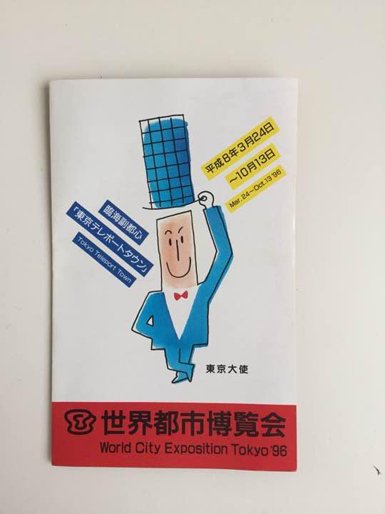 メルカリ - 世界都市博覧会 【美...