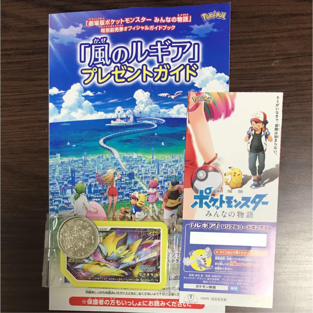 メルカリ - 映画ポケモン ゼラオラ ルギア 【キャラクターグッズ】 (¥500