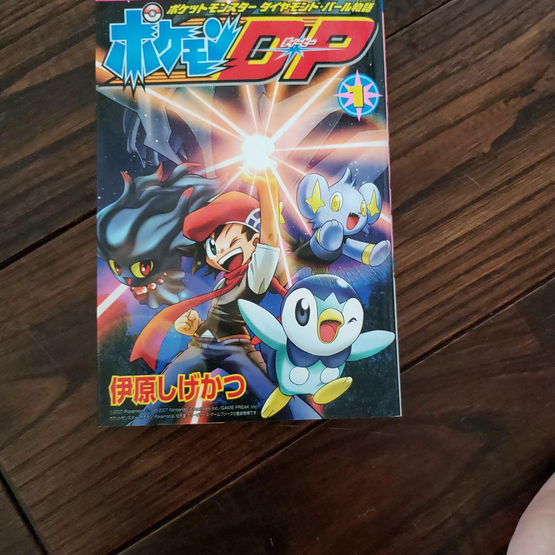 メルカリ - ポケモンd・p ポケットモンスターダイヤモンド・パール物語