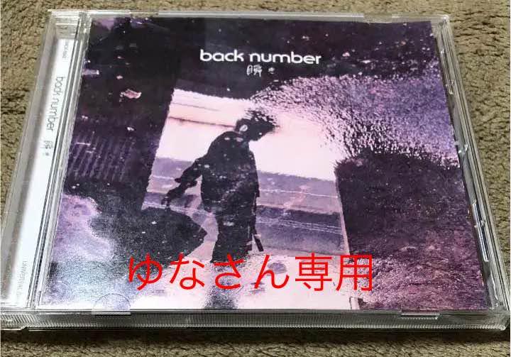 メルカリ - 瞬き 【邦楽】 (¥500...
