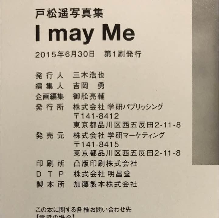 メルカリ 戸松遥 写真集 i may me グラビアアイドル写真集