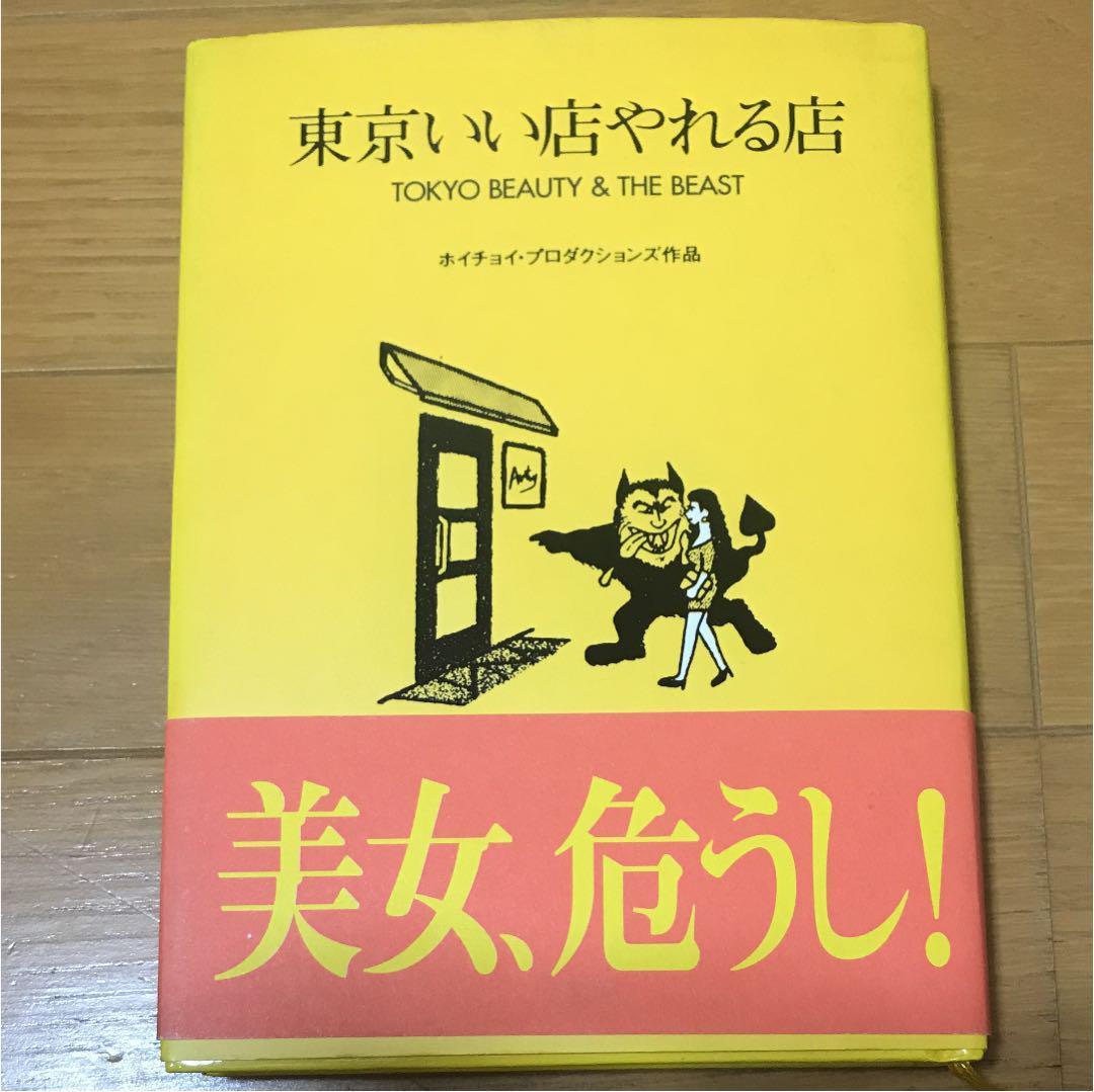 メルカリ - 東京いい店やれる店 ...