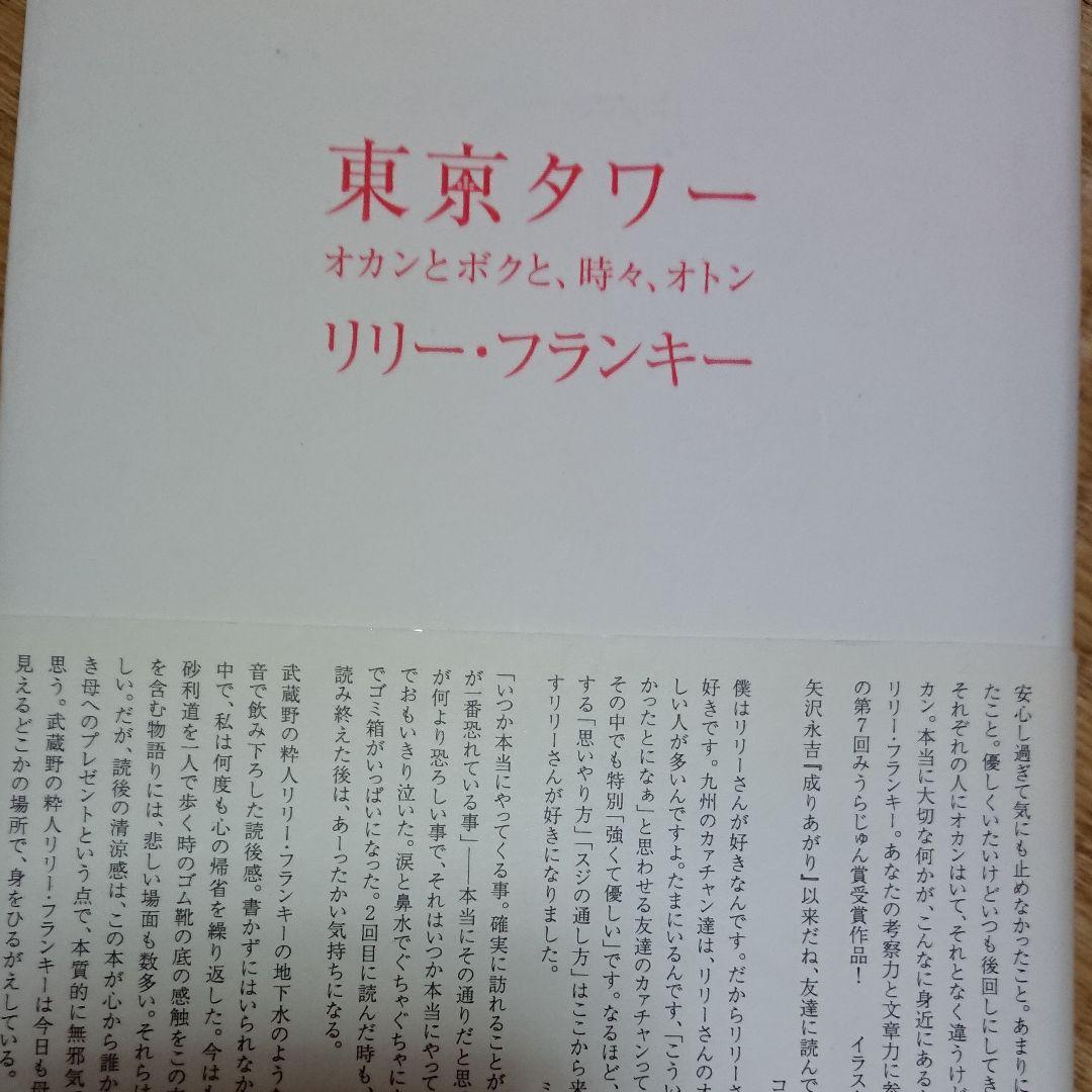 メルカリ - 東京タワー オカンと...