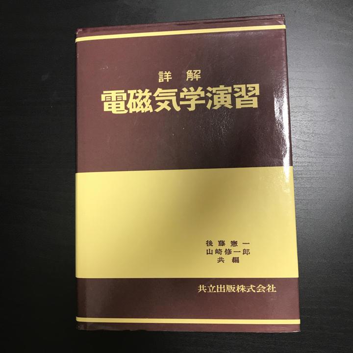 メルカリ - 詳解 電磁気学演習/...