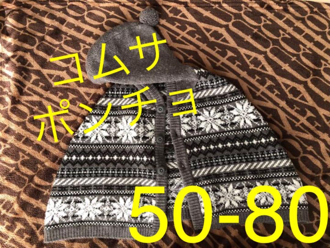 60c96e374abe7 メルカリ - コムサフォセット 美品 マント ポンチョ  アウター  (¥789 ...