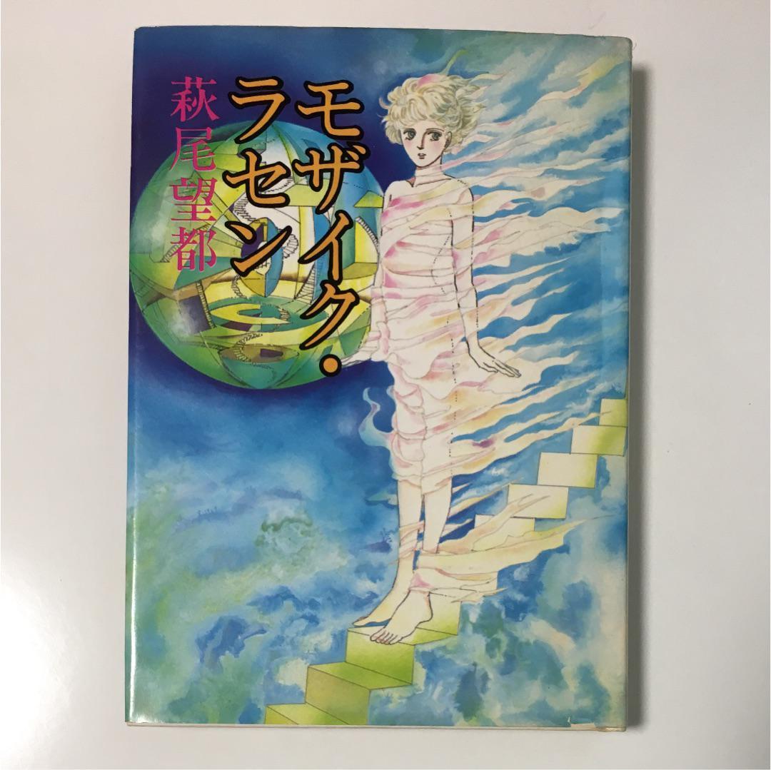 メルカリ - モザイク・ラセン 萩...