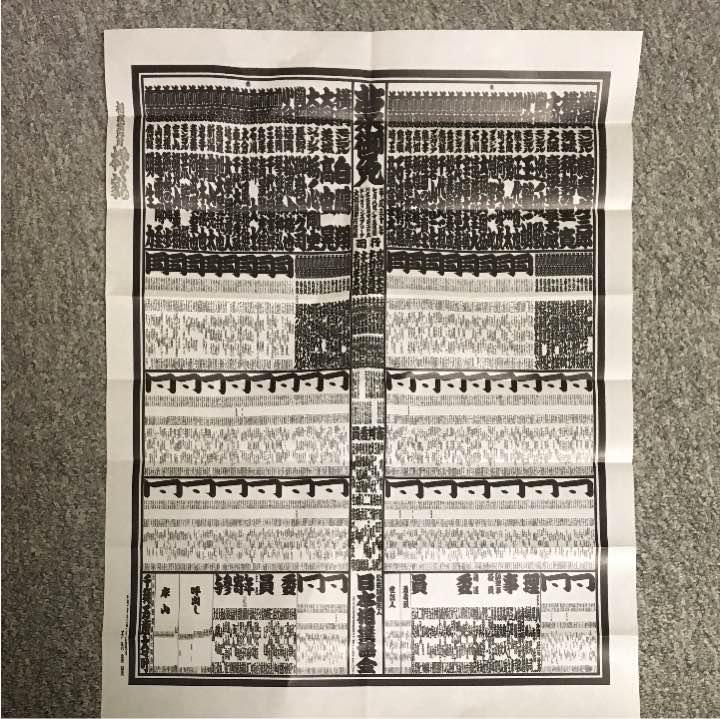 メルカリ - 大相撲 平成30年7月...