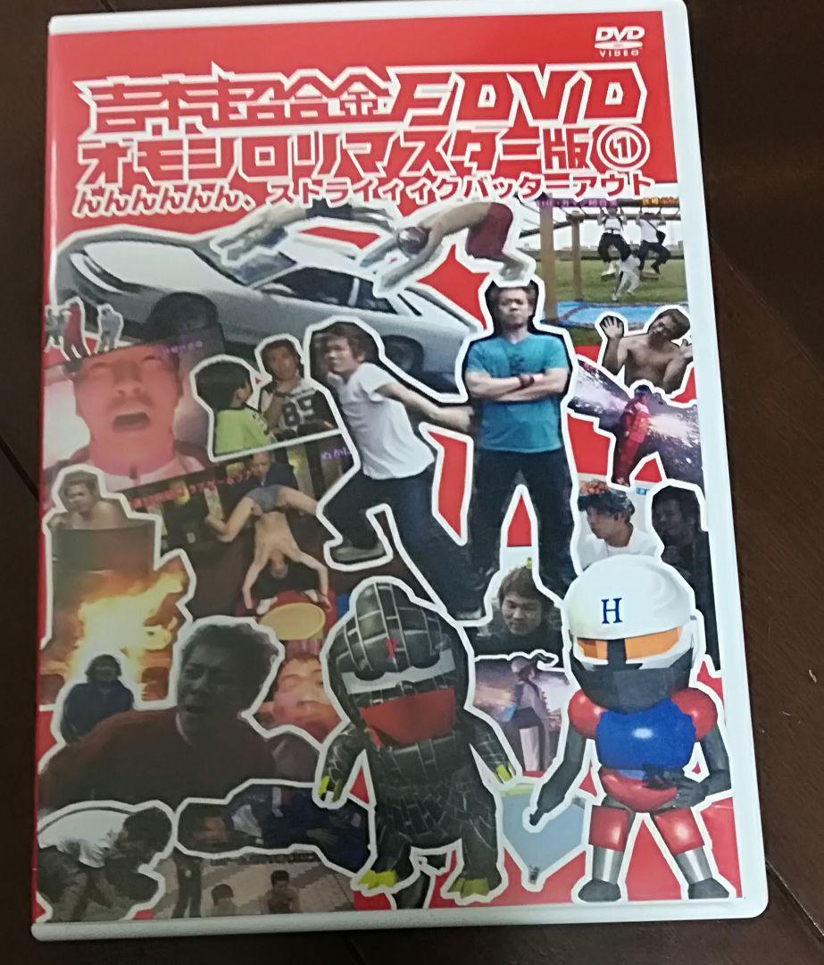 メルカリ - 吉本超合金F DVD オ...