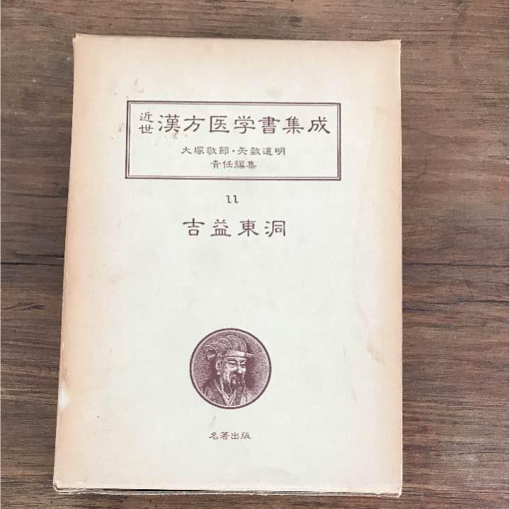 メルカリ - 漢方医学書集成 吉益...
