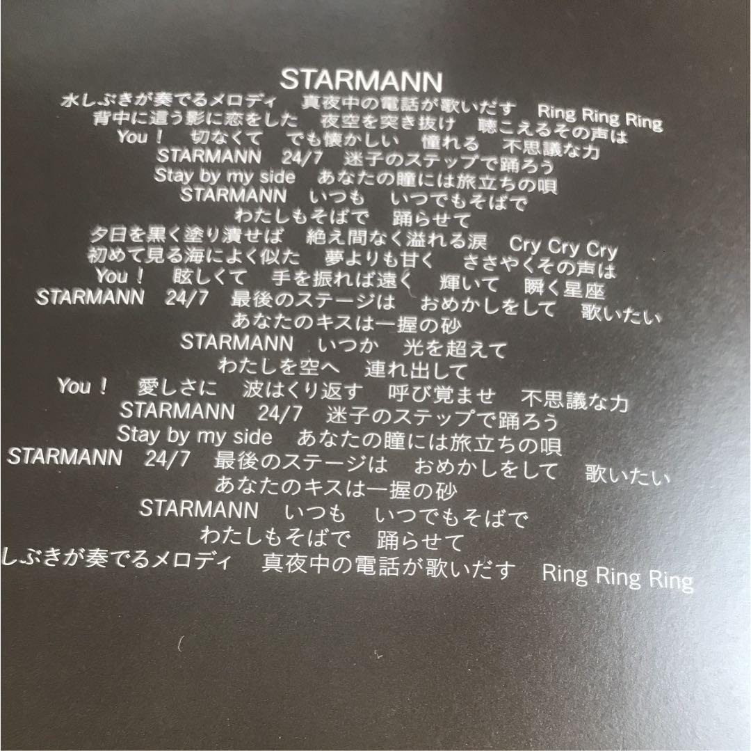 メルカリ - STARMANN 【邦楽】 (...