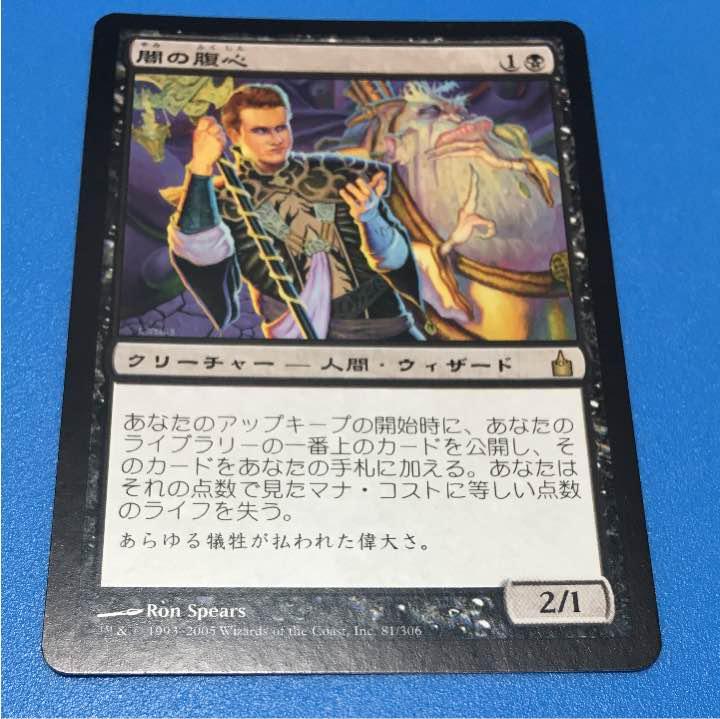 メルカリ - MTG 闇の腹心 日本語...