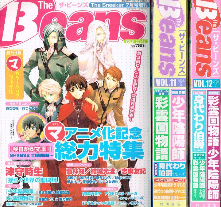 メルカリ - □3冊□The Beans (ザ...
