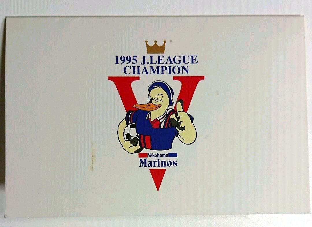 メルカリ - 横浜マリノス 1995年...