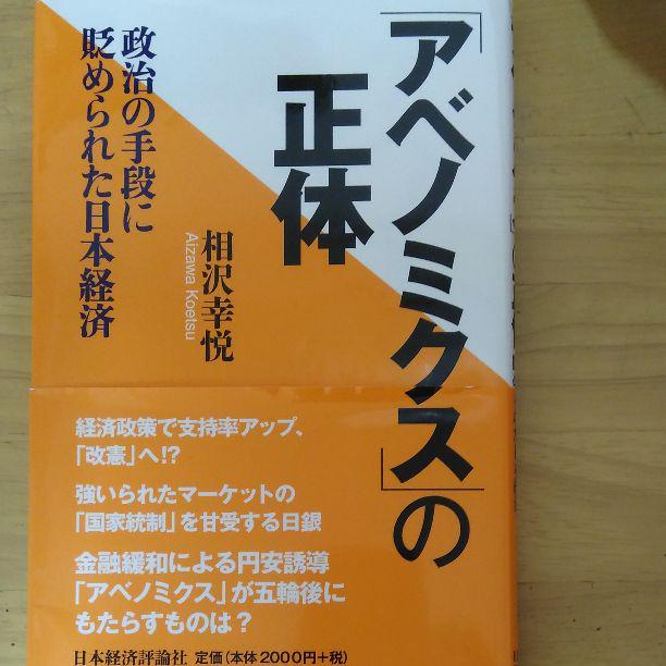 メルカリ - 相沢幸悦 アベノミク...