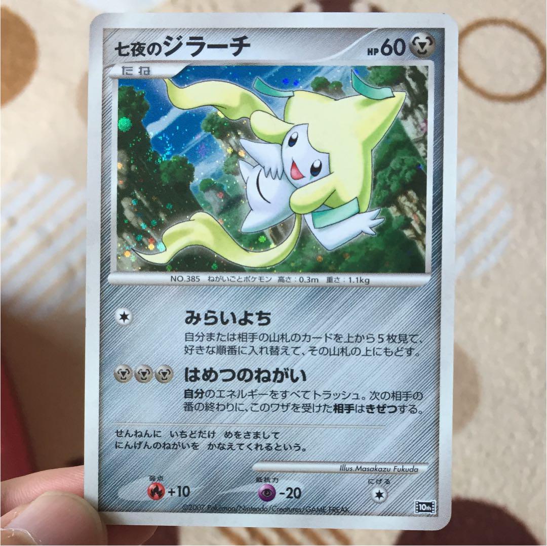 メルカリ - 七夜のジラーチ 【ポケモンカードゲーム】 (¥333) 中古や未