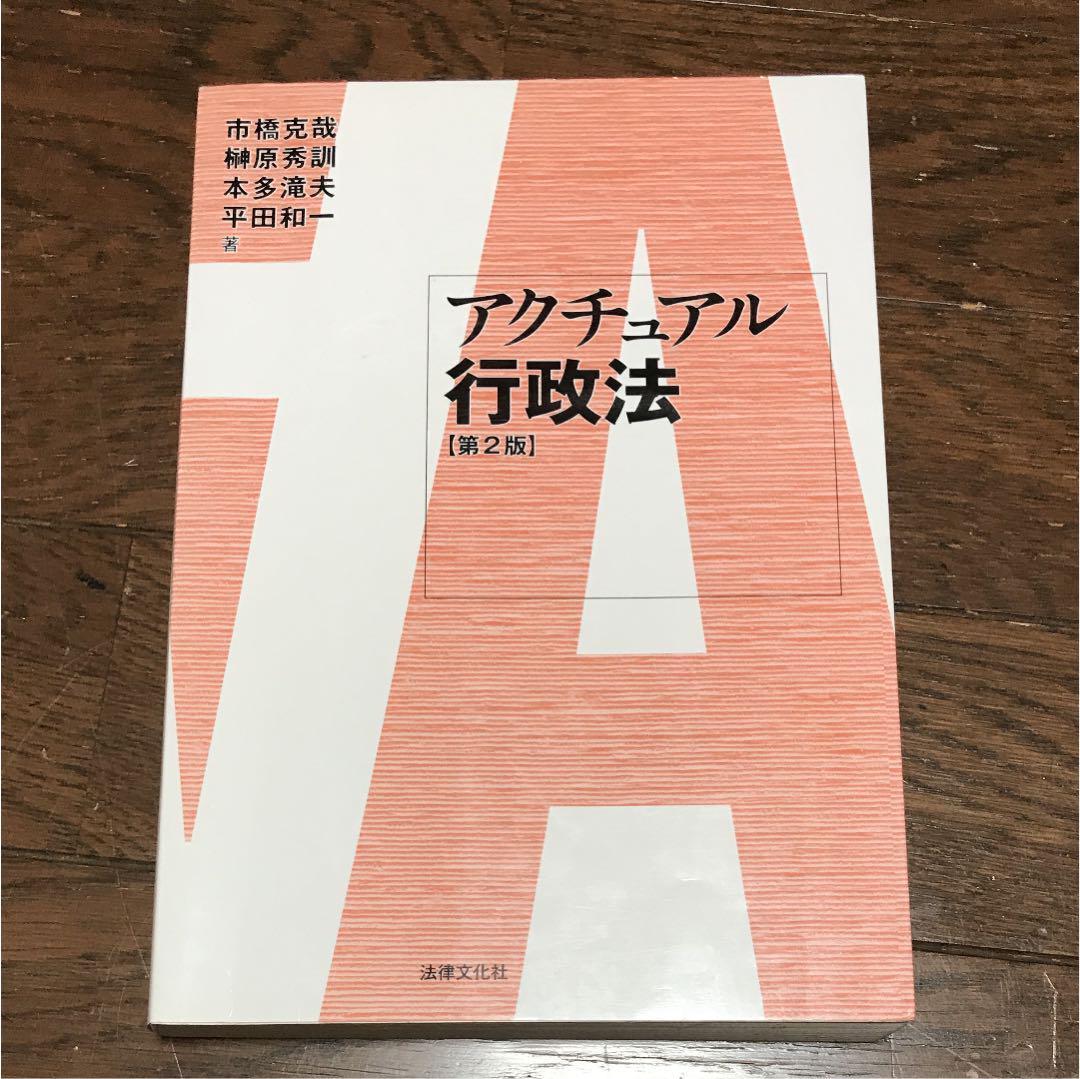 メルカリ - アクチュアル行政法 ...