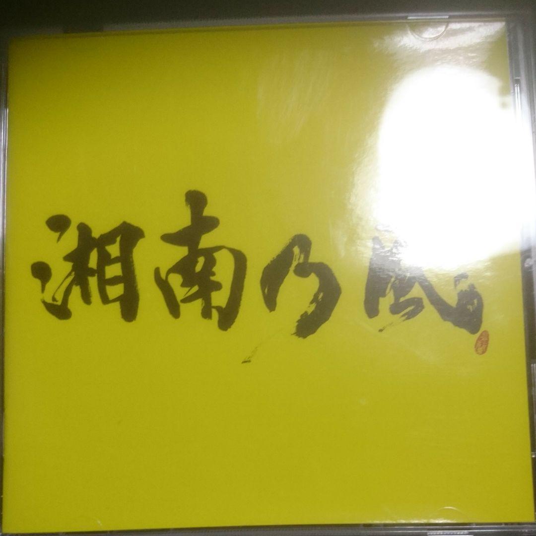メルカリ - 湘南乃風~2023~ 【...