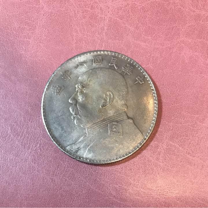 メルカリ - 古銭 中国コイン 一...