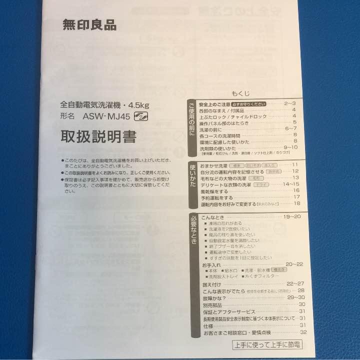 【無印良品】全自動洗濯機4.5kg【ASW