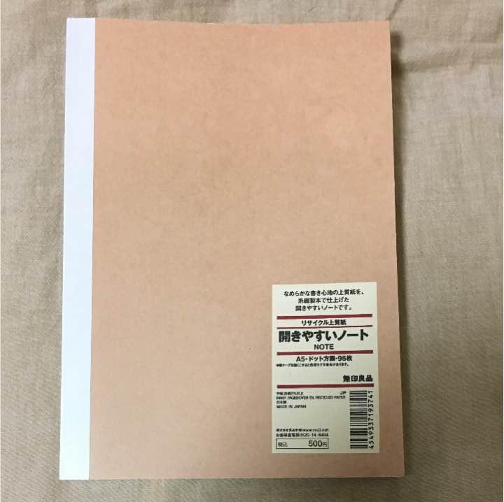 無印良品 開きやすいノート A5 ドット方眼