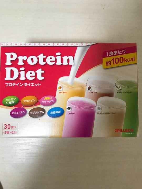 お試し☆コストコ プロテインダイエット 10袋