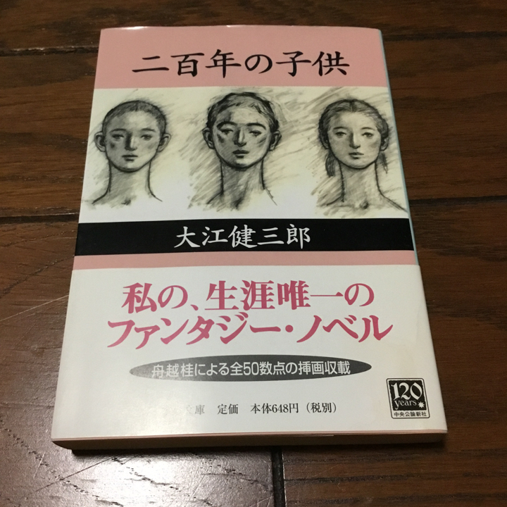 メルカリ - 二百年の子供/大江 ...
