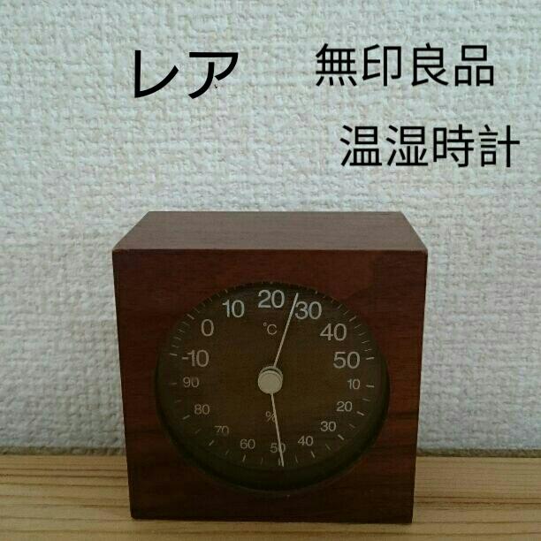 レア☆無印良品 温度計 湿度計 アナログ 置時計 ウォールナット
