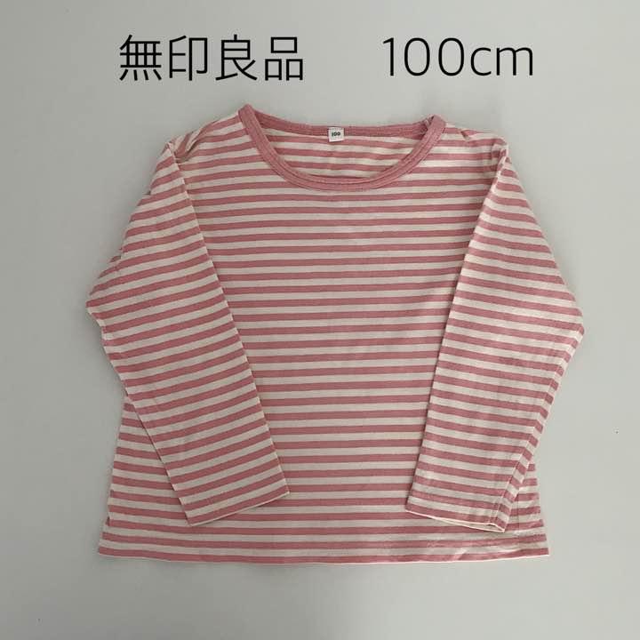 無印良品 ◯ ボーダーTシャツ 100cm ピンク 長T