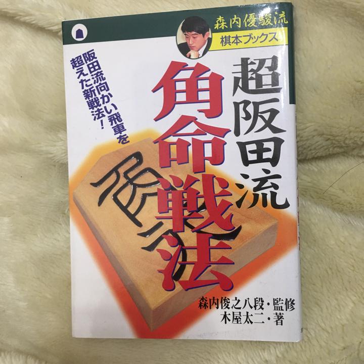 メルカリ - 超阪田流角命戦法 阪...
