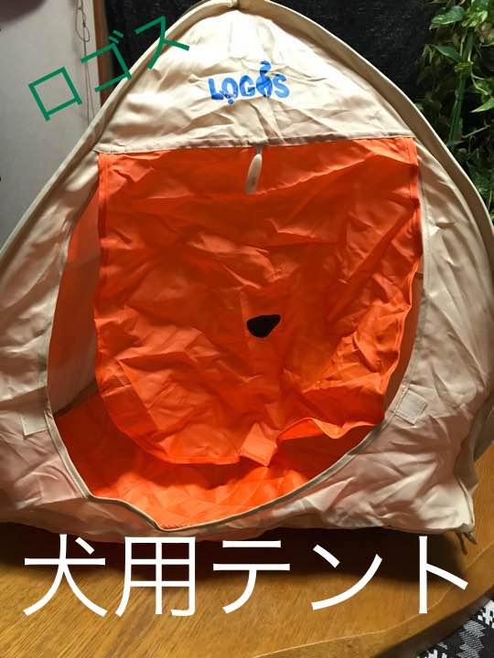 ロゴス ペット用テント 更に値下げ\u203c