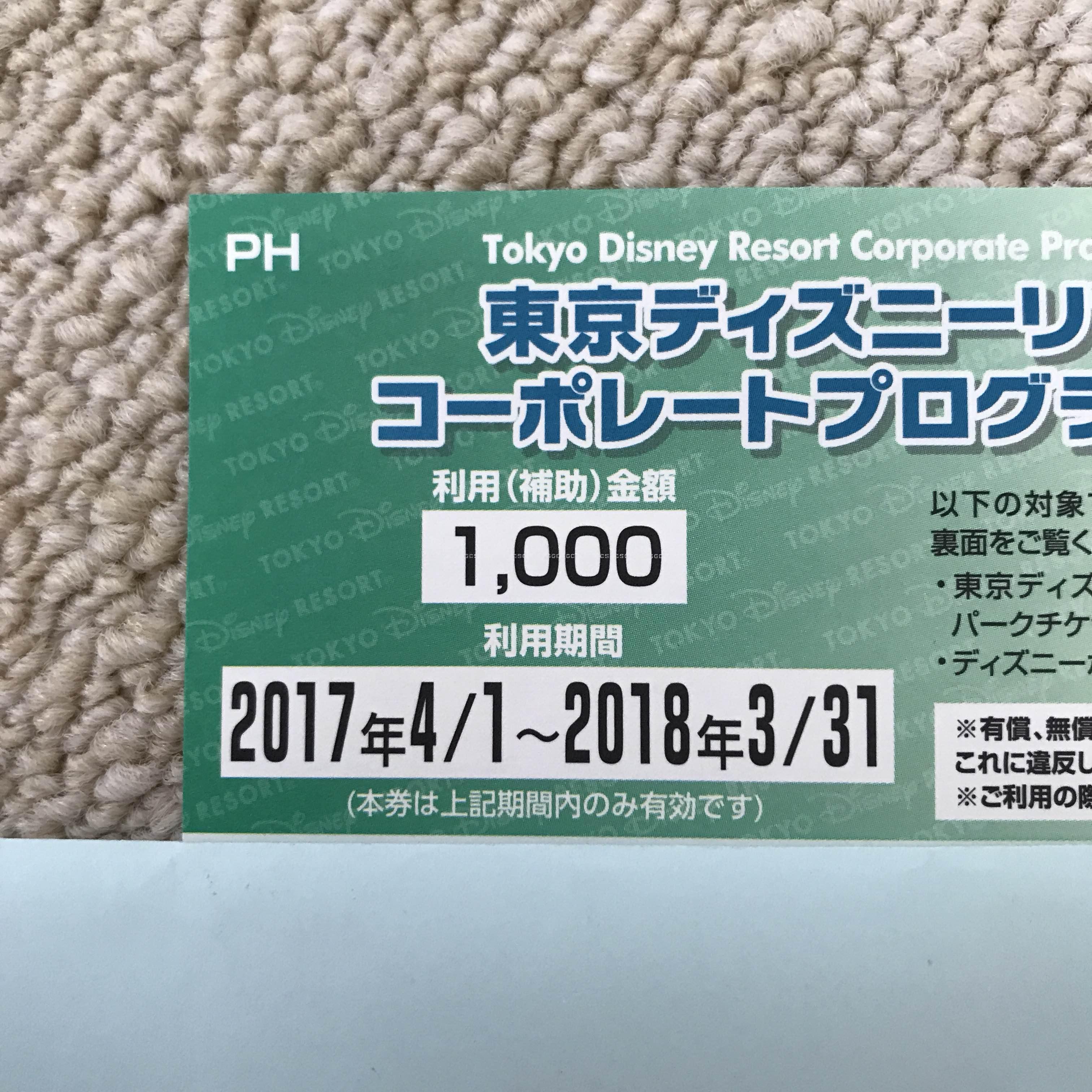 メルカリ - ディズニー⭐コーポレートプログラム利用券 【遊園地