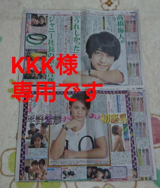 メルカリ - 【KKK 】日刊スポー...