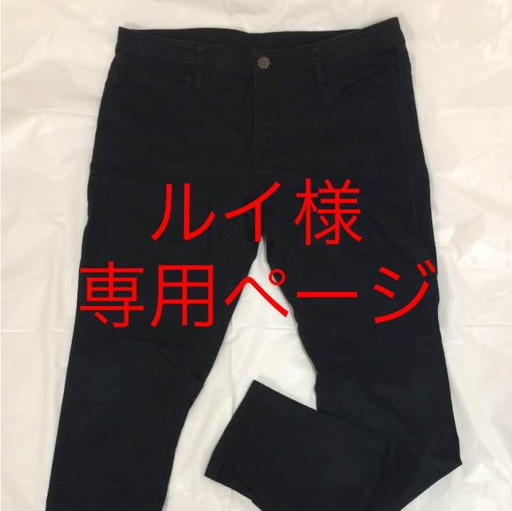 【ルイ様専用】スーパーストレッチスキニー 黒 無印良品