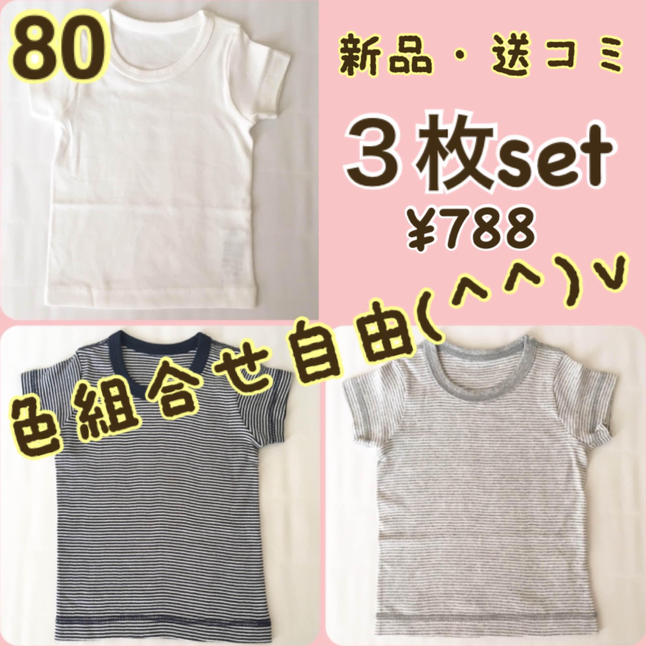 新品☆3枚set【80】半袖ベビー肌着☆Tシャツインナーベルメゾン