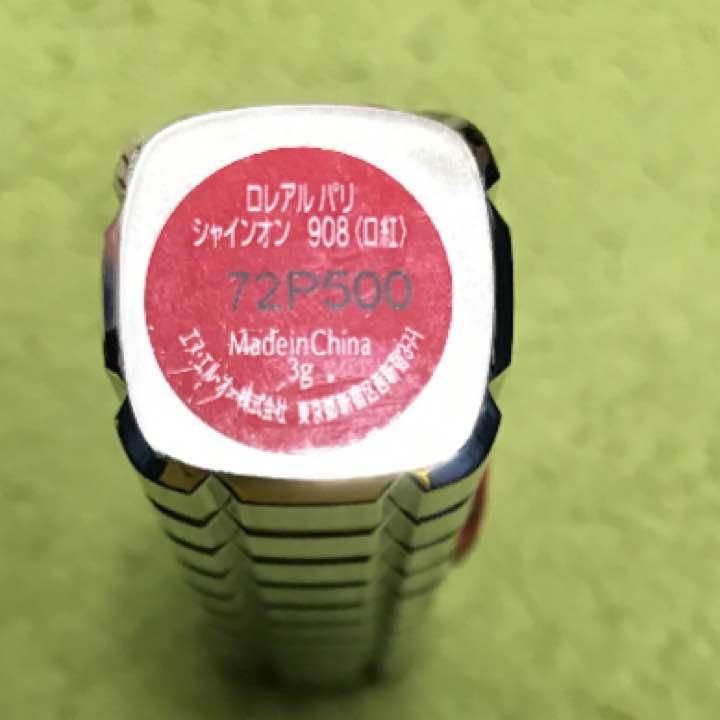 メルカリ ゆうひらサマ専用 ロレアルパリ 口紅 シャインオン 908