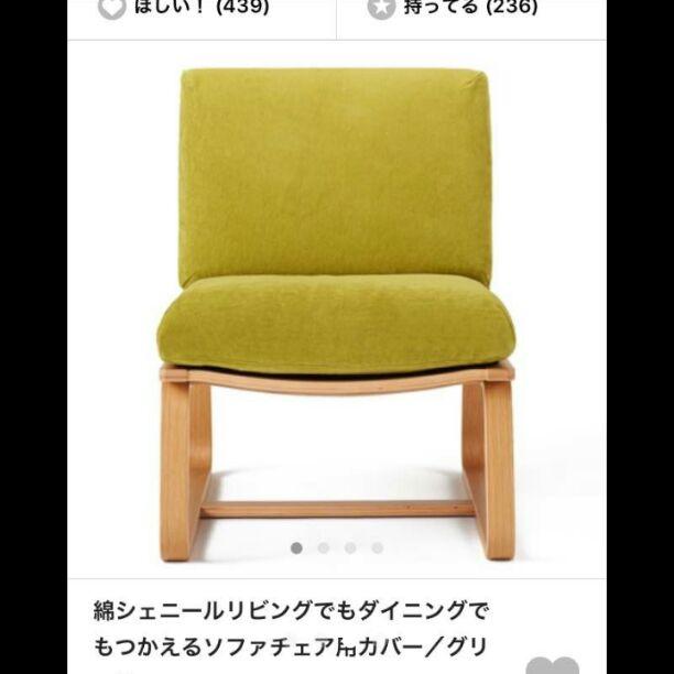 【無印良品】ソファチェアカバー