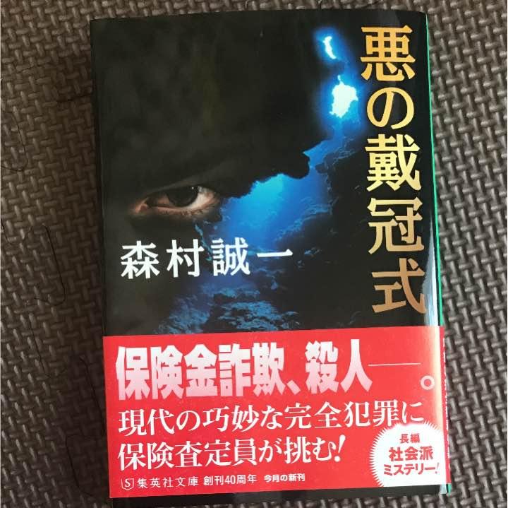 メルカリ - 悪の戴冠式 【文学/...