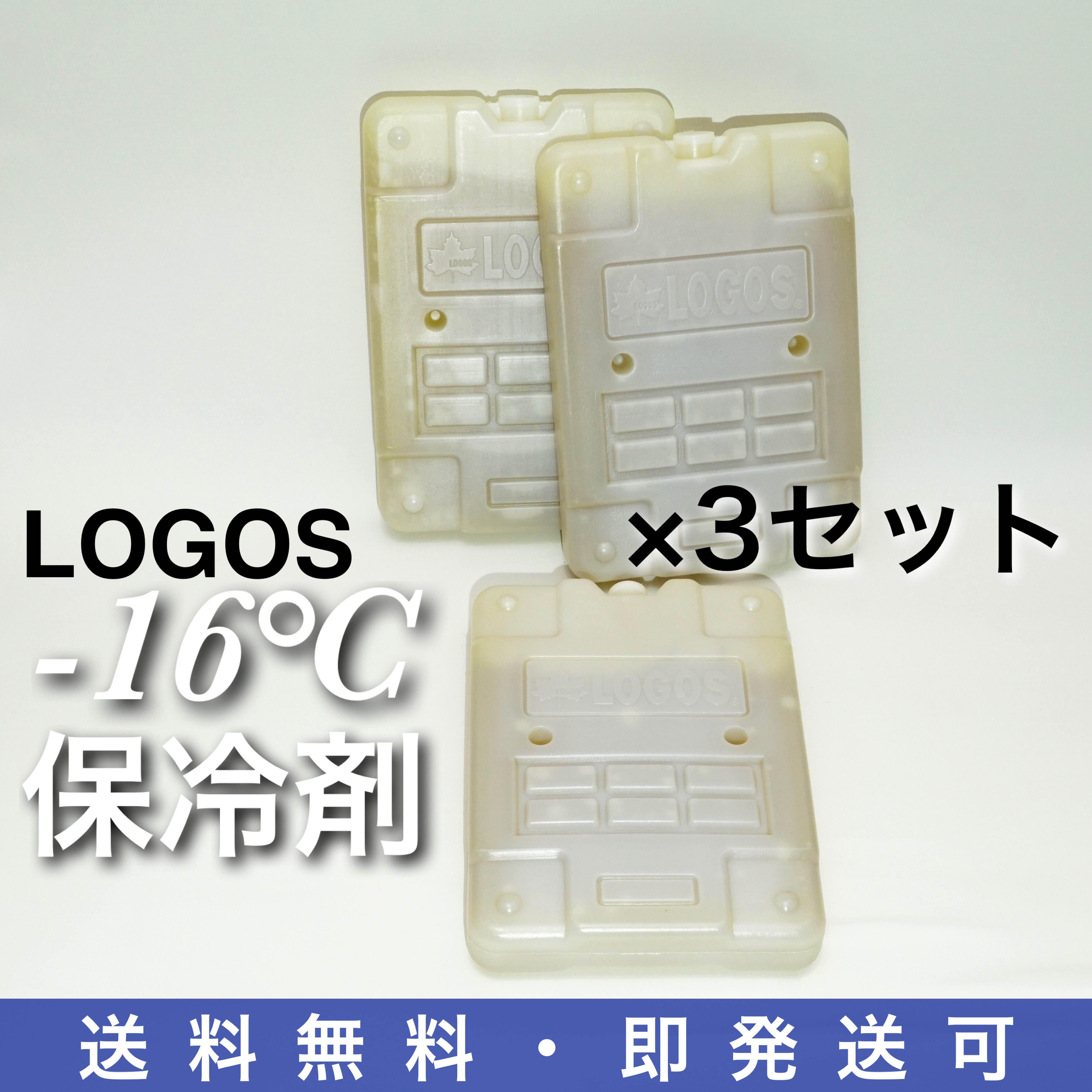 【送料無料】ロゴス (LOGOS) 保冷剤 氷点下パック ,16℃