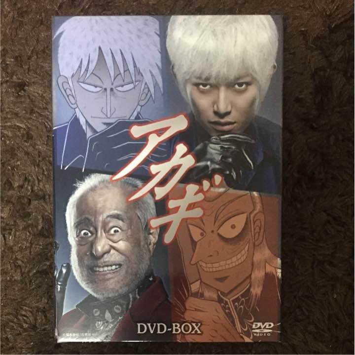 アカギ (テレビドラマ)