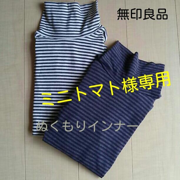 【無印良品】ぬくもりインナー/ボーダータートル