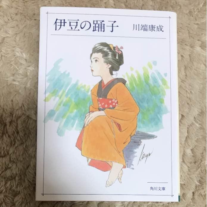 メルカリ - 伊豆の踊子・禽獣 【...