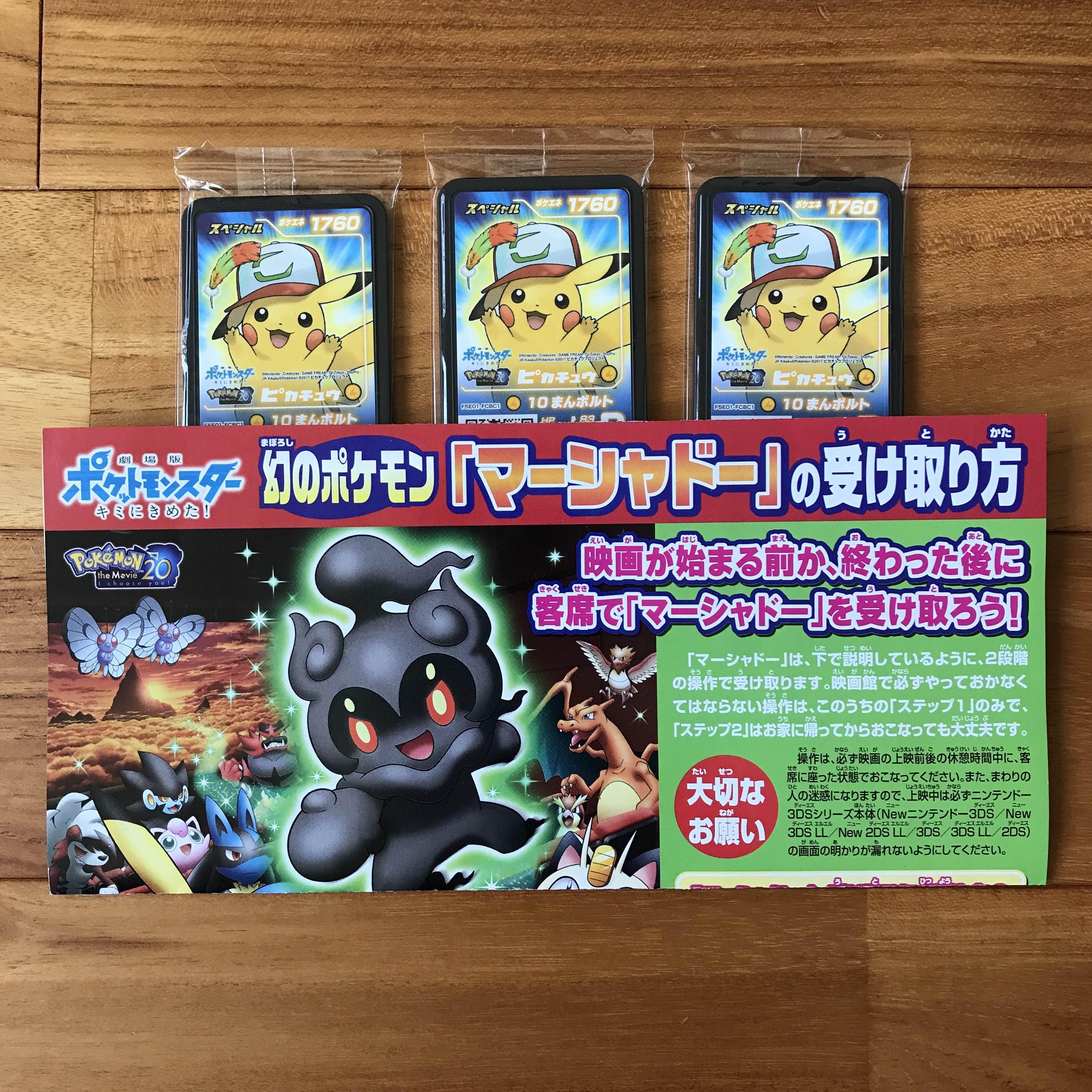 メルカリ - ポケモン 映画特典3枚セット 未開封 【ポケモンカードゲーム