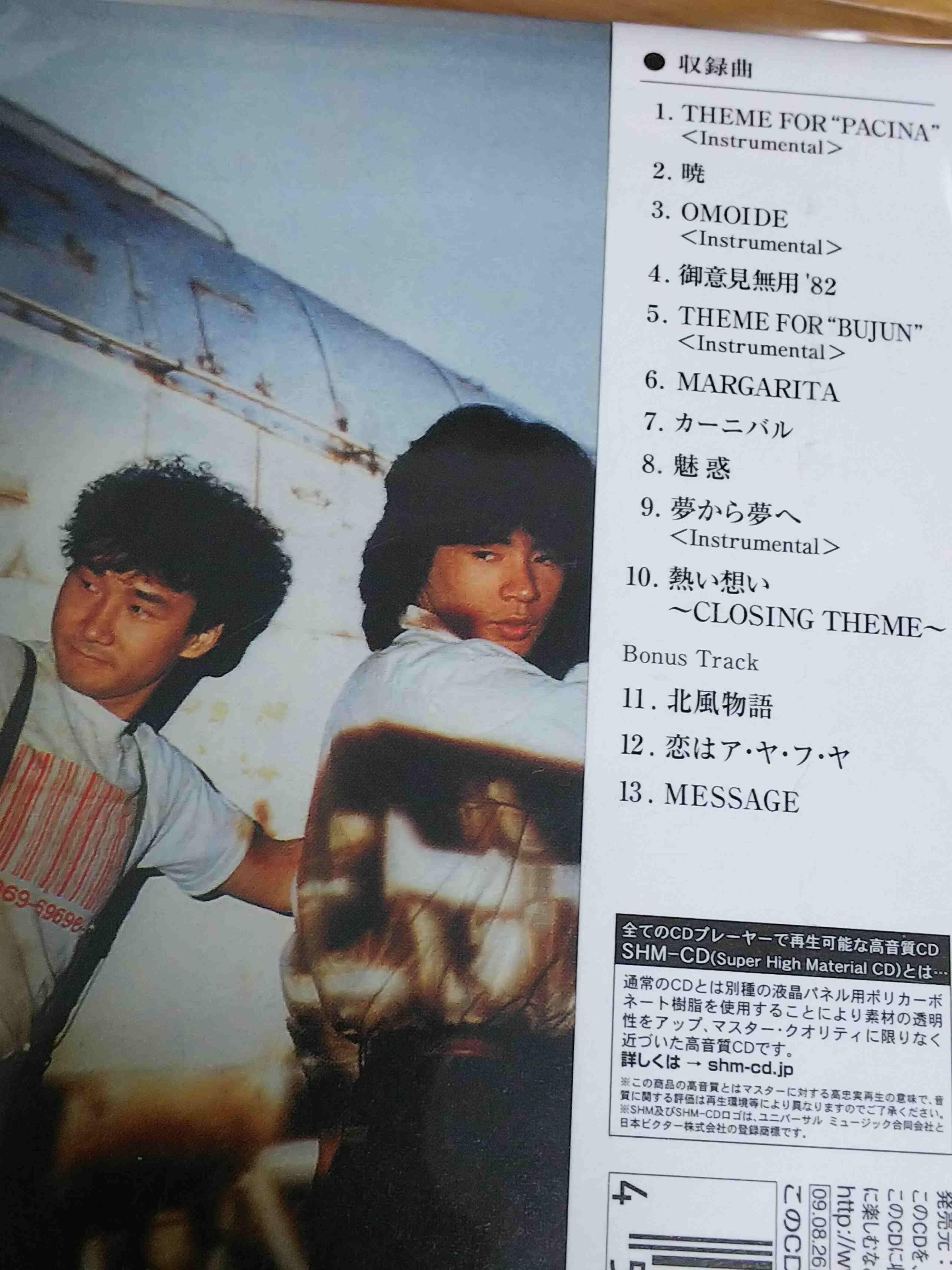 メルカリ - CHAGE&ASKA CD 熱い...