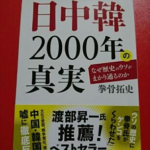 メルカリ - 日中韓2000年の真実/...