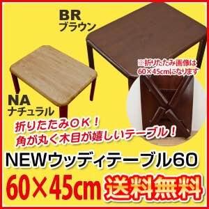 メルカリ ダイニングテーブル テーブル木製ウッドアウトレット 6045