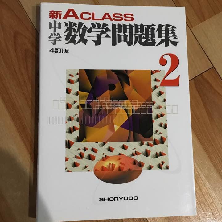メルカリ - 昇龍堂出版 新Aclass...