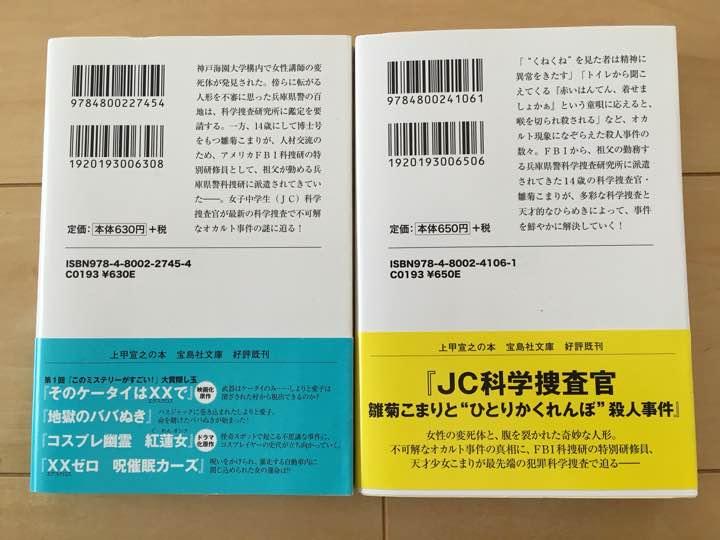 メルカリ - JC科学捜査官 2冊 上...