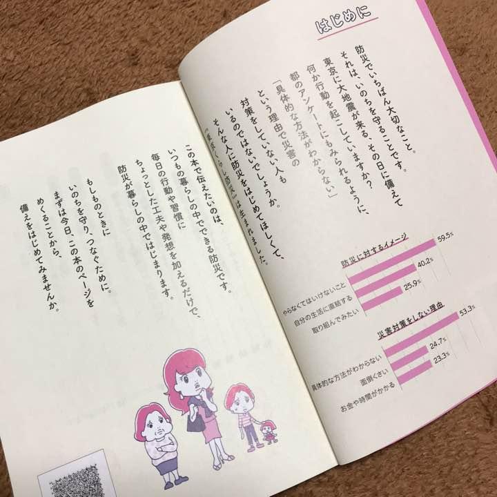 防災ブック 東京くらし防災 4冊セット